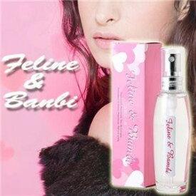 Feline & Banbi(フェリン&バンビ) フェロモンフレグランス(フェロモン香水)【送料無料】
