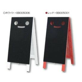 Mr.BlackyミスターブラッキーL マーカー用ボード(顔付き両面黒板ボード) ホワイト・BB005006(代引き不可)【送料無料】