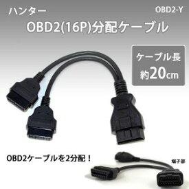 ハンター OBD2(16P)分配ケーブル OBD2-Y