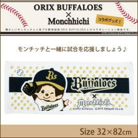 ORIX BUFFALOES×Monchhichi(モンチッチ) フェイスタオル ST-BM0002