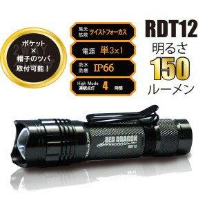 RED DRAGON(レッドドラゴン) LEDヘッドライト 150ルーメン RDT-12【送料無料】
