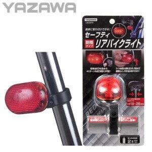 YAZAWA(ヤザワ) セーフティリアバイクライト 赤色LED×3灯(交換不可) LB201RD