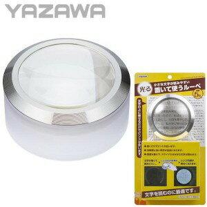 YAZAWA(ヤザワ) 小さな文字が読みやすい 置いて使うルーペ 白色LED×3灯 SLV13WH