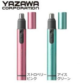 YAZAWA(ヤザワ) ノーズトリマー CH311PK・ストロベリーピンク