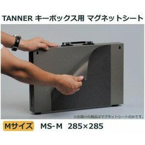 TANNER キーボックス用 マグネットシート Mサイズ MS-M 285×285【S1】