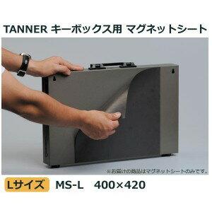 TANNER キーボックス用 マグネットシート Lサイズ MS-L 400×420【送料無料】