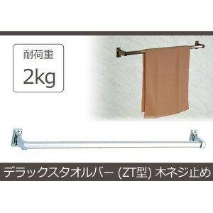 TAKUBO タクボ タオル掛けシリーズ ステンレスタオルバー デラックスタオルバー(ZT型) 木ネジ止め ZT-60【S1】