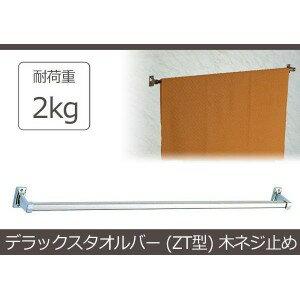 TAKUBO タクボ タオル掛けシリーズ ステンレスタオルバー デラックスタオルバー(ZT型) 木ネジ止め ZT-90【S1】