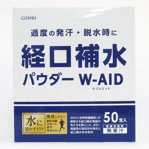 熱中症・脱水症対策商品 経口補水パウダー W-AID(ダブルエイド) 50包【送料無料】
