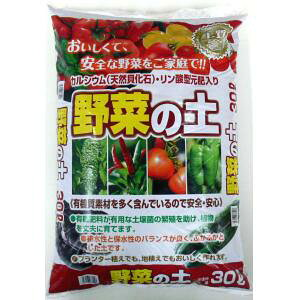 あかぎ園芸 野菜の土 カルシウム入 30L 4袋 (4939091333017)(代引き不可)