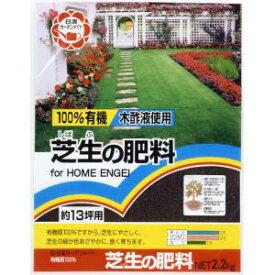 日清ガーデンメイト 100%有機芝生の肥料 2.2kg ×3個