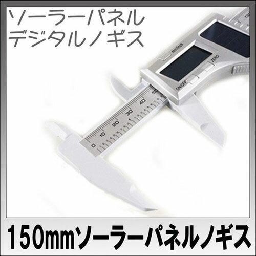 ITPROTECH ソーラーパネル付きデジタルノギス YT-SDC02【S1】