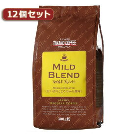 タカノコーヒー マイルドブレンド12個セット AZB0918X12【送料無料】