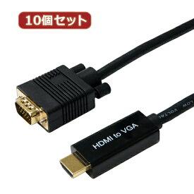 【10個セット】 HORIC HDMI→VGA 変換ケーブル 2m ブラック HDVG20-114BKX10 家電 映像関連 その他テレビ関連製品【送料無料】