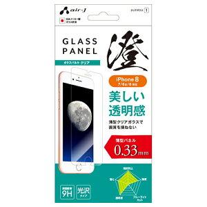 エアージェイ iPhone8 7用ガラスパネルクリア 澄 VG87-9H1K VG87-9H1K スマートフォン タブレット 携帯電話(代引不可)