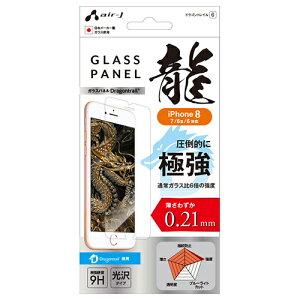 エアージェイ iPhone8 7用ガラスパネルドラゴントレイル 龍 VG87-9H6D VG87-9H6D スマートフォン タブレット 携帯電話(代引不可)
