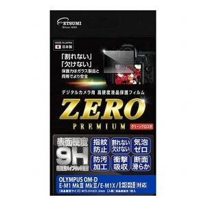 エツミ デジタルカメラ用液晶保護フィルムZERO PREMIUM OLYMPUS OM-D E-M1Mark III/E-M1Mark II/E-M1X/E-M5Mark II対応 VE-7574(代引不可)