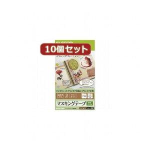 10個セットエレコム マスキングテープラベル用紙 EDT-MTHX10(代引不可)【送料無料】