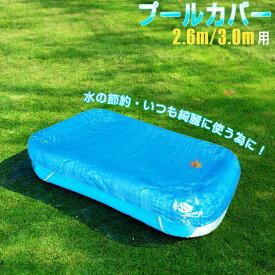 プールカバー ビニールプールカバー 専用 2.6m用 3.0m用 ジャイアントファミリープール専用 プール カバー ビニールシート 水道代 節約【送料無料】