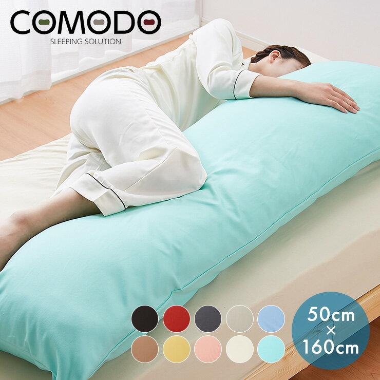【COMODO】 抱き枕無地カバー 封筒式 160cm×50cm CMC9000 枕 安眠 ホテル クッション だきまくら まくら だき枕(代引不可)【メール便(ゆうパケット)】