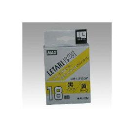マックス ラミネートテープ LM-L518BY 1 個 LX90230 文房具 オフィス 用品