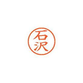 シヤチハタ ネーム6 既製 石沢 1 個 XL-6 0199 イシザワ 文房具 オフィス 用品