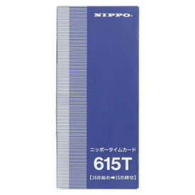 ニッポ- タイムカード 615T 1 パック 615T 文房具 オフィス 用品