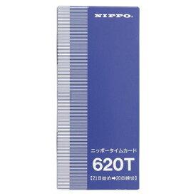 ニッポ- タイムカード 620T 1 パック 620T 文房具 オフィス 用品