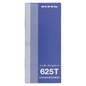 ニッポ- タイムカード 625T 1 パック 625T 文房具 オフィス 用品