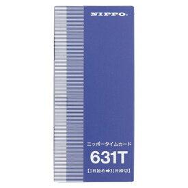 ニッポ- タイムカード 631T 1 パック 631T 文房具 オフィス 用品