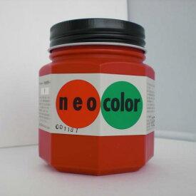 ターナー色彩 ネオカラー 250CC 赤 1 本 NC25023 文房具 オフィス 用品