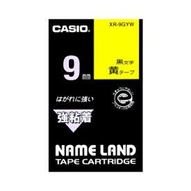 カシオ ネームランド強粘着テープ9mm 黄 1 個 XR-9GYW 文房具 オフィス 用品