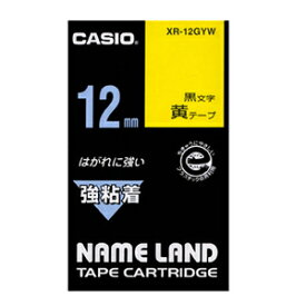 カシオ ネームランド強粘着テープ12mm 黄 1 個 XR-12GYW 文房具 オフィス 用品