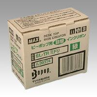 マックス 詰替えインクリボン SL-TRミドリ 1 個 IL99374 文房具 オフィス 用品