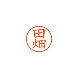 シヤチハタ ネーム9 既製 田畑 1 個 XL-9 1394 タバタ 文房具 オフィス 用品