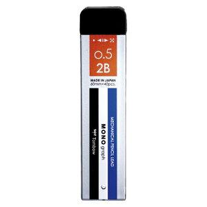 トンボ鉛筆 シャープ芯 モノグラフ 0.5 2B モノカラー 1個