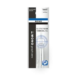 トンボ鉛筆 シャープペン モノグラフゼロ 専用替え消しゴム 1パック