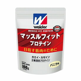 森永製菓 マッスルフィットプロテイン バニラ 360g