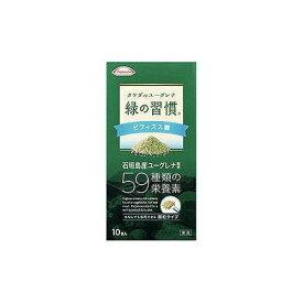 武田コンシューマーヘルスケア タケダのユーグレナ 緑の習慣 ビフィズス菌(10包入) 食品