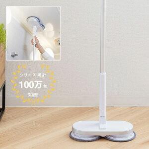 回転モップクリーナー ZJ-MA17-WH【送料無料】