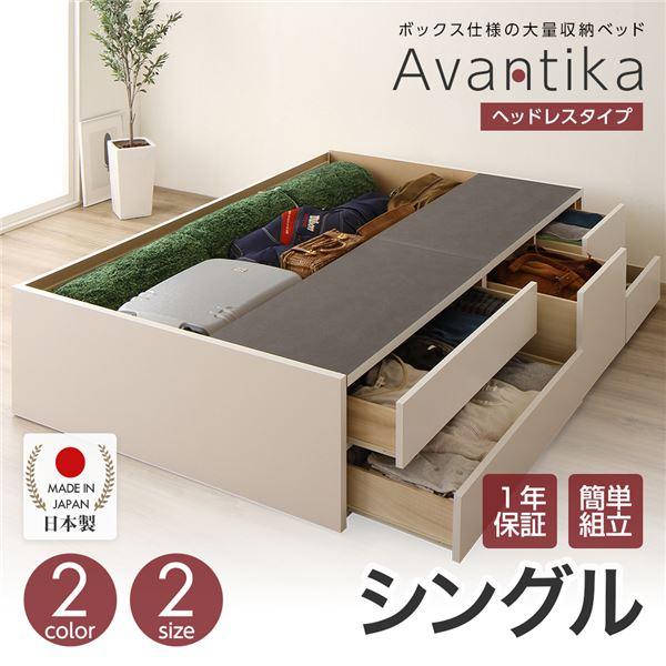 日本製 ヘッドレス 【ボックス構造】収納チェストベッド シングル (ポケットコイルマットレス付き)『Avantika』 アバンティカ 引き出し付き ホワイト 白 【代引不可】