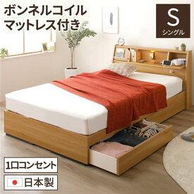 日本製 照明付き 宮付き 収納付きベッド シングル(ボンネルコイルマットレス付) ナチュラル 『FRANDER』 フランダー【代引不可】