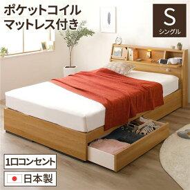 日本製 照明付き 宮付き 収納付きベッド シングル (ポケットコイルマットレス付) ナチュラル 『FRANDER』 フランダー【代引不可】