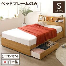 日本製 照明付き 宮付き 収納付きベッド シングル (ベッドフレームのみ) ナチュラル 『FRANDER』 フランダー【代引不可】