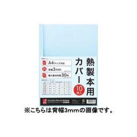 (まとめ買い)アコ・ブランズ 製本カバA4 0mmブルー 10冊 TCB00A4R 【×4セット】
