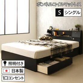 国産 フラップテーブル付き 照明付き 収納ベッド シングル(ボンネルコイルマットレス付き)『AJITO』アジット ブラック 黒 宮付き 【代引不可】