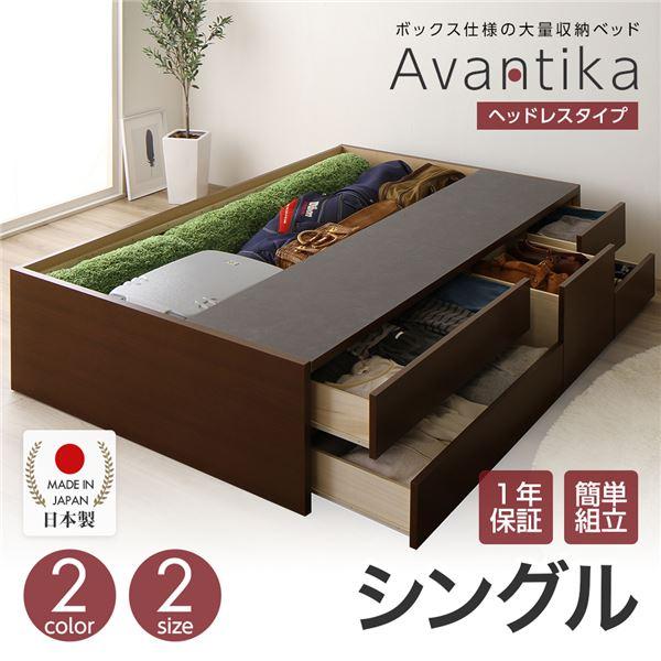 日本製 ヘッドレス 【ボックス構造】収納チェストベッド シングル (ポケットコイルマットレス付き)『Avantika』 アバンティカ 引き出し付き ダークブラウン 【代引不可】
