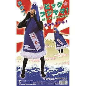 【コスプレ】ビッグ フジヤマ