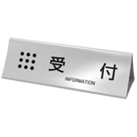 (まとめ買い)トヨダプロダクツ 受付プレート UP-TA シルバー 【×2セット】