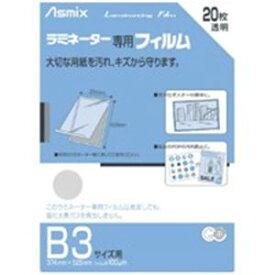 (まとめ買い)アスカ ラミネートフィルム BH-150 B3 20枚 【×2セット】